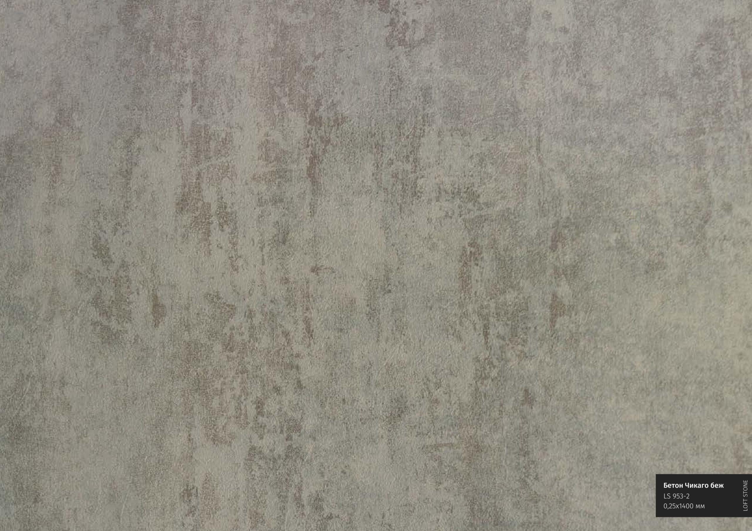 бетон чикаго бежевый