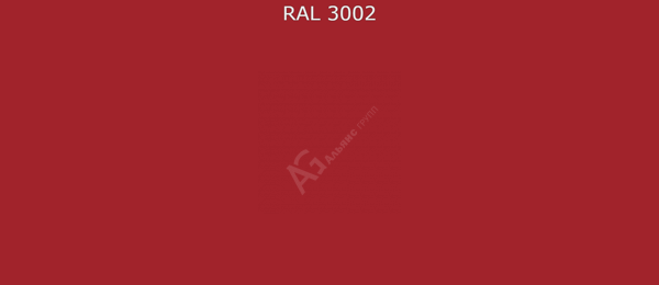 Порошковая краска 3002 (Карминно-красный) полиэфирная гладкая глянцевая