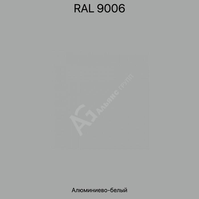 Порошковая краска RAL 9006 (Бело-алюминиевый) полиэфирная гладкая глянцевая