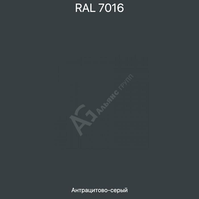 Порошковая краска RAL 7016 (Антрацитово-серый) полиэфирная гладкая глянцевая
