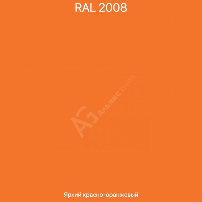 Порошковая краска RAL2008 (Ярко-красно-оранжевый) полиэфирная гладкая глянцевая 25 кг.