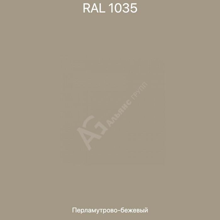 Порошковая краска RAL 1035 (перламутрово-бежевый) полиэфирная /25 кг