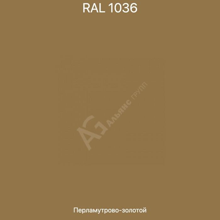 Порошковая краска RAL 1036 (перламутрово-золотой) полиэфирная/25кг