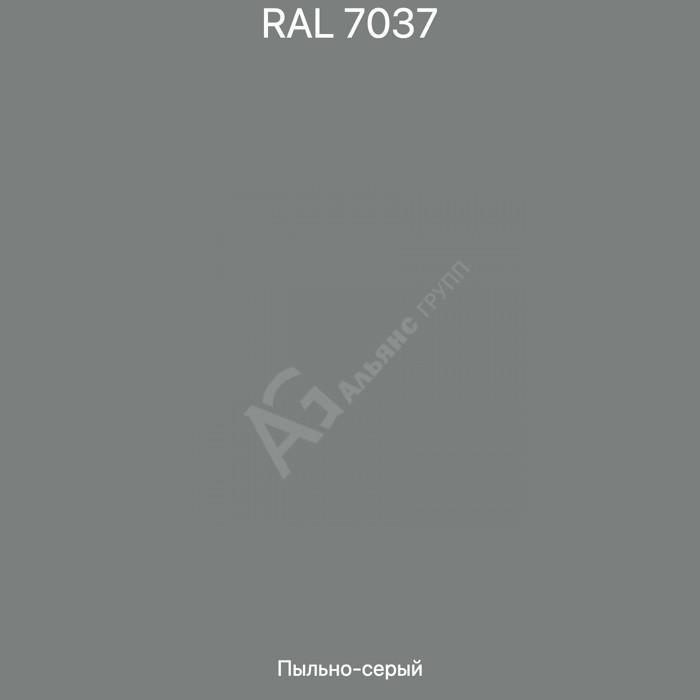 Порошковая краска RAL7037 (Пыльно-серый) полиэфирная шагрень/25 кг