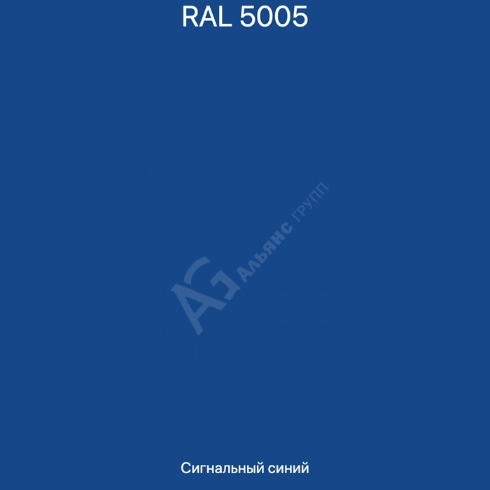Порошковая краска RAL 5005 (Сигнальный синий) полиэфирная шагрень/25кг