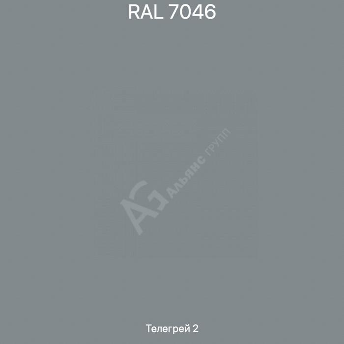 Порошковая краска RAL 7046 (телегрей 2) полиэфирная гладкая глянцевая/25кг