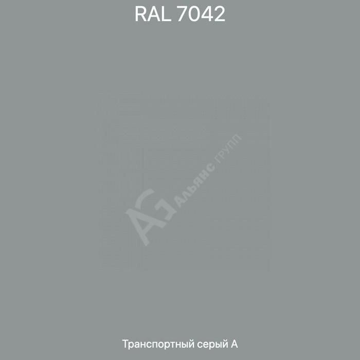 Порошковая краска RAL 7042 (Транспортный серый А) полиэфирная