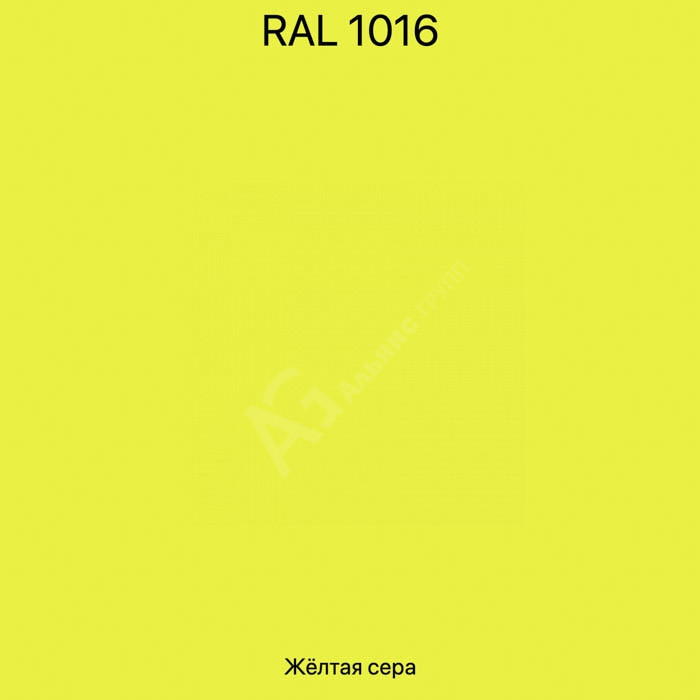 Порошковая краска RAL 1016 (Желтая сера) полиэфирная гладкая глянцевая/25кг